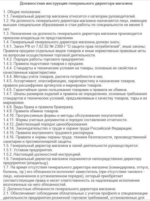 dolzhnostnaya-instrukciya-generalnogo-direktora007