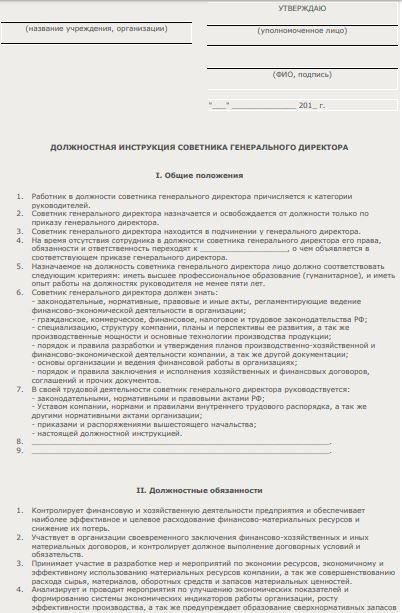 dolzhnostnaya-instrukciya-generalnogo-direktora008