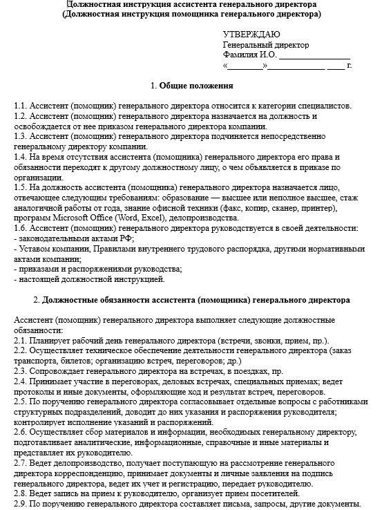 dolzhnostnaya-instrukciya-generalnogo-direktora009