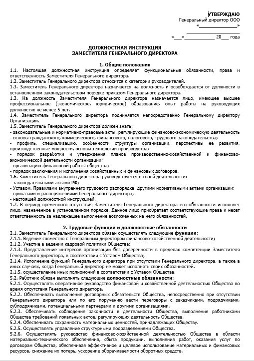 dolzhnostnaya-instrukciya-generalnogo-direktora010