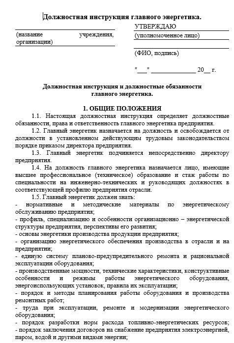 dolzhnostnaya-instrukciya-glavnogo-ehnergetika-predpriyatiya001