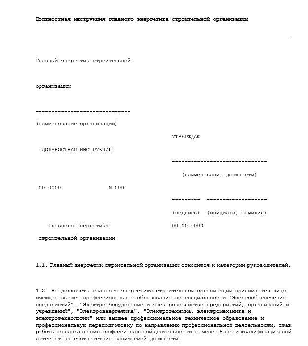 dolzhnostnaya-instrukciya-glavnogo-ehnergetika-predpriyatiya002