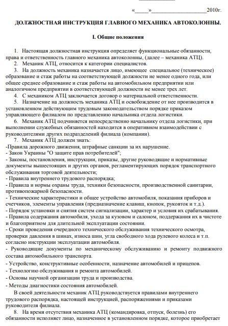 dolzhnostnaya-instrukciya-glavnogo-mekhanika002