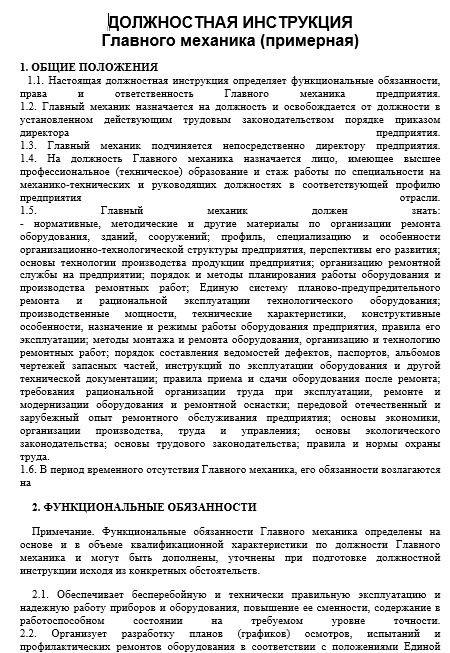 dolzhnostnaya-instrukciya-glavnogo-mekhanika003