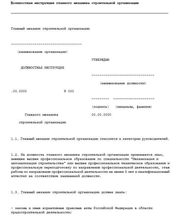 dolzhnostnaya-instrukciya-glavnogo-mekhanika004