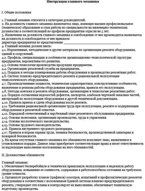 dolzhnostnaya-instrukciya-glavnogo-mekhanika005