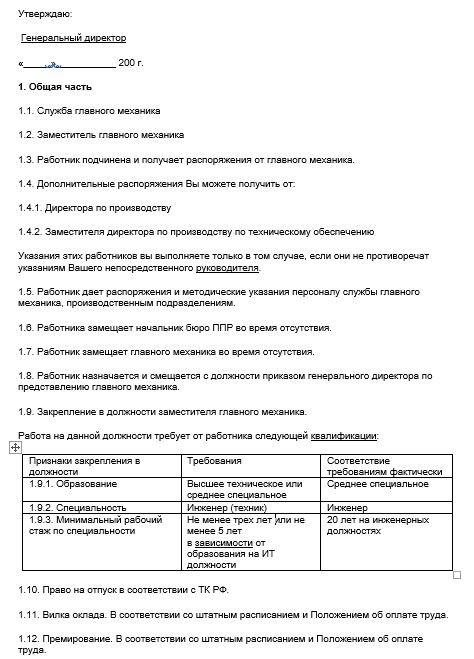 dolzhnostnaya-instrukciya-glavnogo-mekhanika006