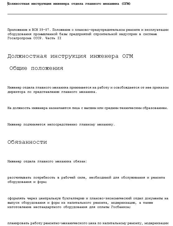 dolzhnostnaya-instrukciya-glavnogo-mekhanika007