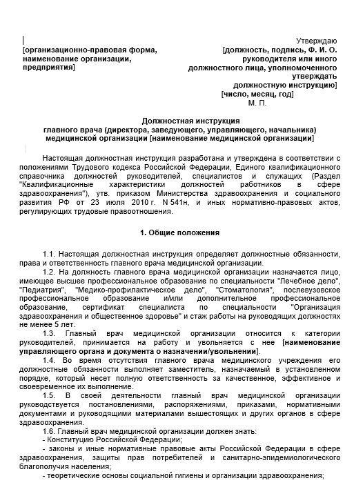 dolzhnostnaya-instrukciya-glavnogo-vracha001
