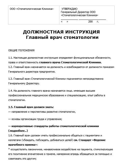 dolzhnostnaya-instrukciya-glavnogo-vracha002