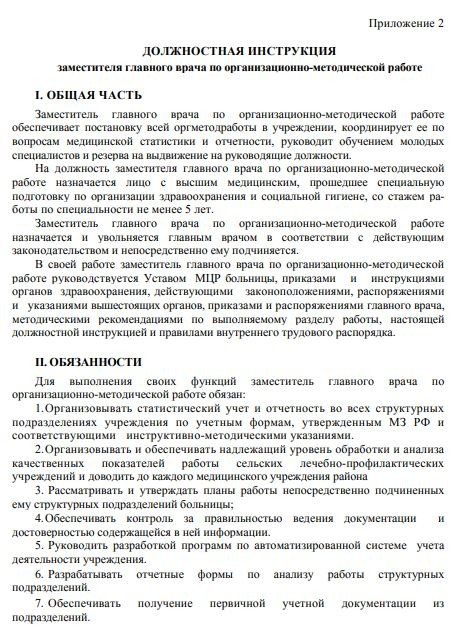 dolzhnostnaya-instrukciya-glavnogo-vracha003