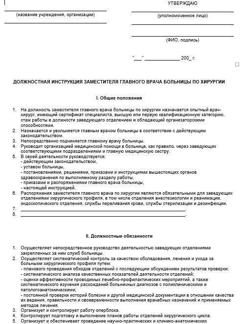 dolzhnostnaya-instrukciya-glavnogo-vracha004