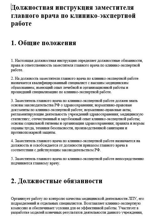 dolzhnostnaya-instrukciya-glavnogo-vracha005