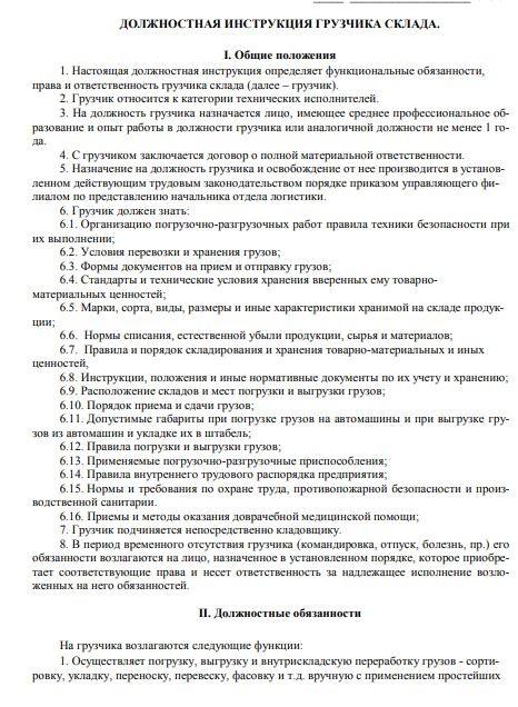 dolzhnostnaya-instrukciya-gruzchika002