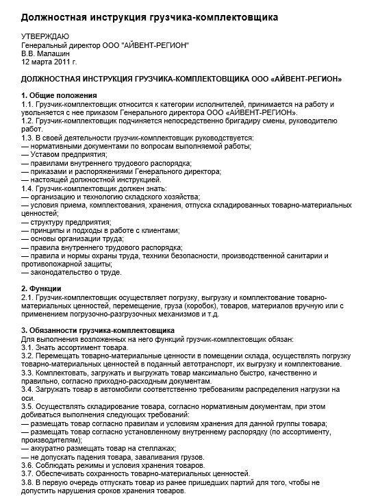 dolzhnostnaya-instrukciya-gruzchika003