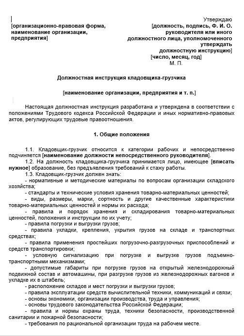 dolzhnostnaya-instrukciya-gruzchika004