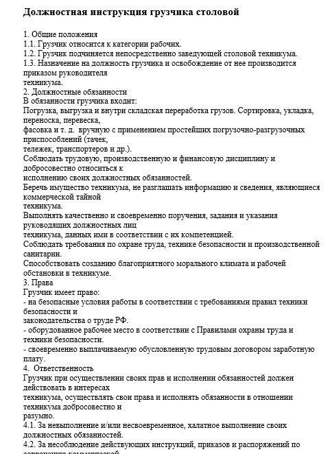 dolzhnostnaya-instrukciya-gruzchika005