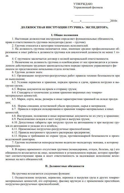 dolzhnostnaya-instrukciya-gruzchika006