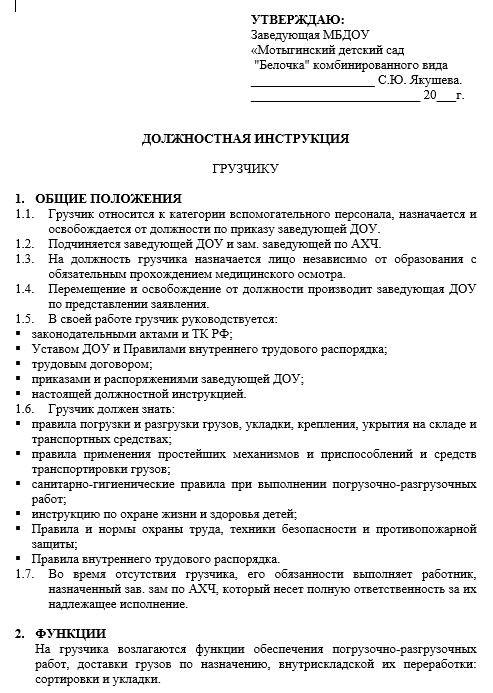 dolzhnostnaya-instrukciya-gruzchika007