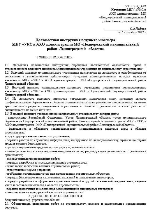 dolzhnostnaya-instrukciya-inzhenera-v-stroitelstve001