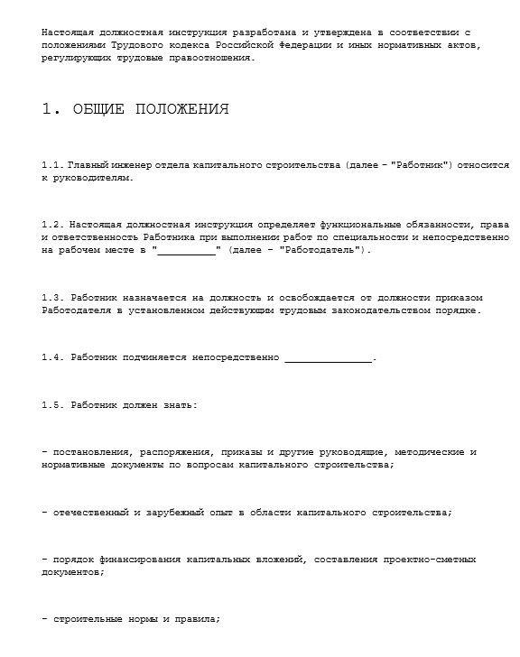 dolzhnostnaya-instrukciya-inzhenera-v-stroitelstve002