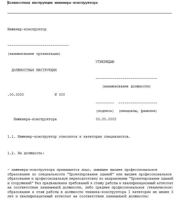 dolzhnostnaya-instrukciya-inzhenera-v-stroitelstve005