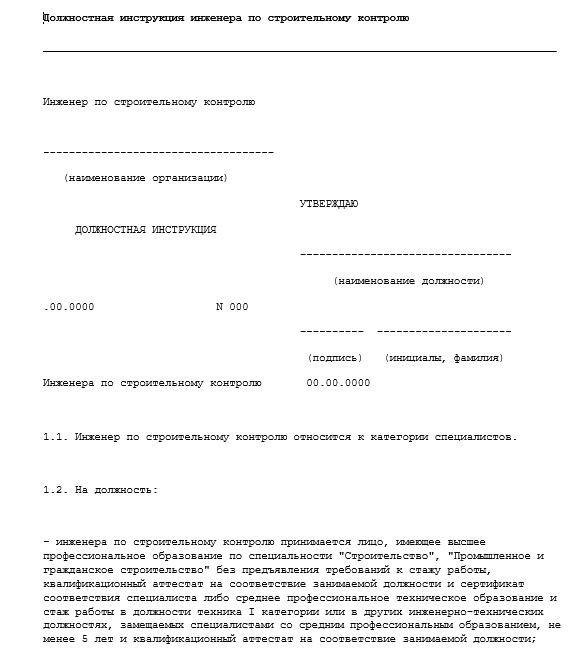 dolzhnostnaya-instrukciya-inzhenera-v-stroitelstve006