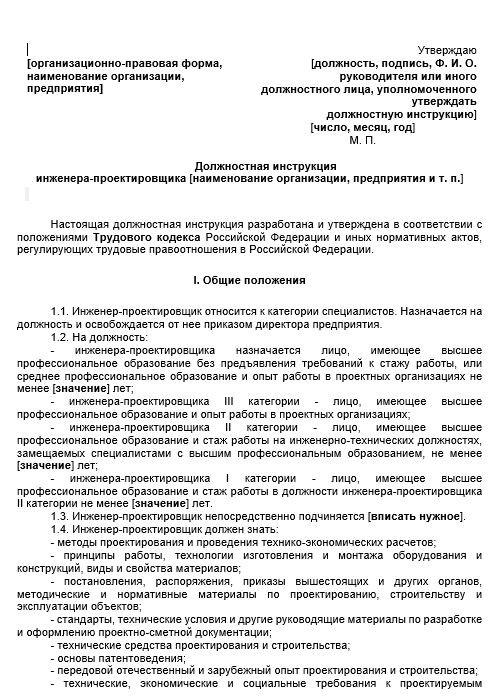 dolzhnostnaya-instrukciya-inzhenera-v-stroitelstve007