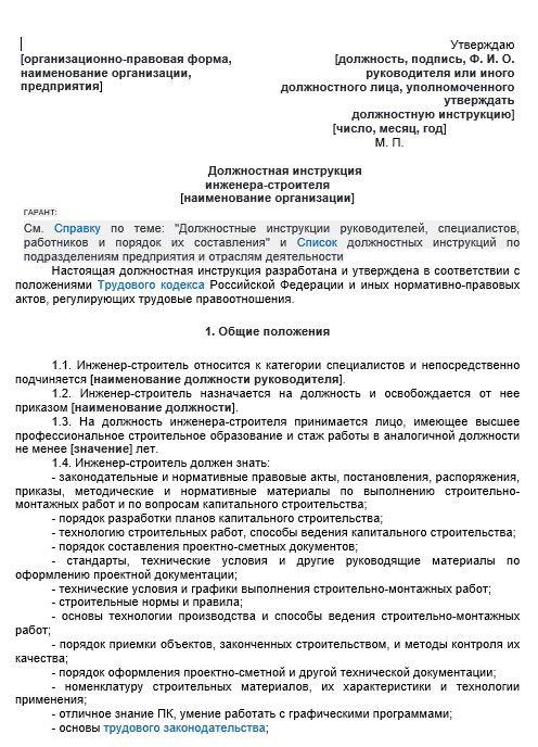 dolzhnostnaya-instrukciya-inzhenera-v-stroitelstve010