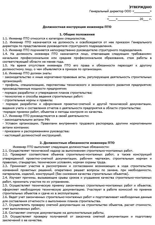 dolzhnostnaya-instrukciya-inzhenera002