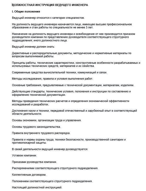 dolzhnostnaya-instrukciya-inzhenera003