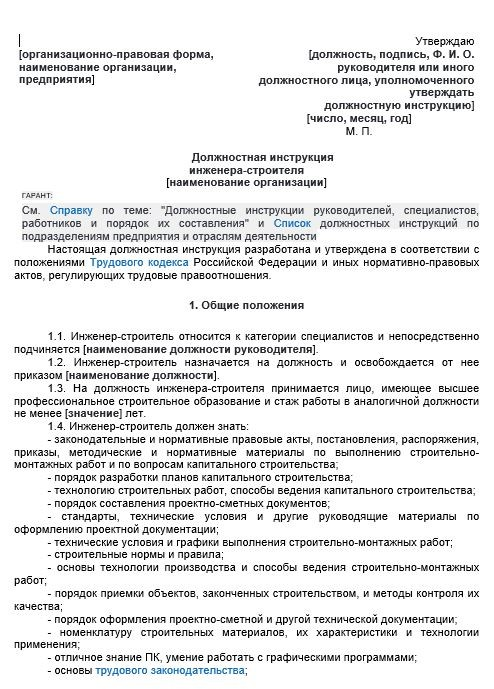 dolzhnostnaya-instrukciya-inzhenera004