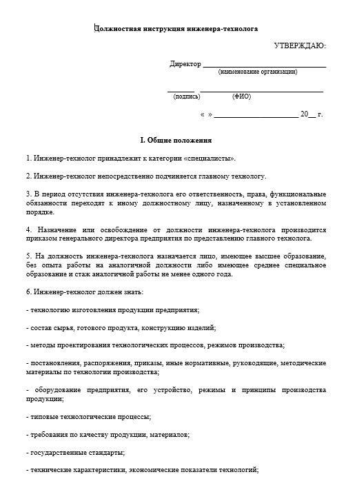 dolzhnostnaya-instrukciya-inzhenera005