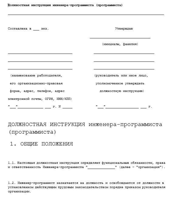 dolzhnostnaya-instrukciya-inzhenera006