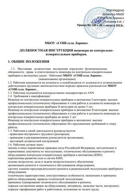 dolzhnostnaya-instrukciya-inzhenera007