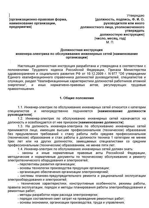 dolzhnostnaya-instrukciya-inzhenera008