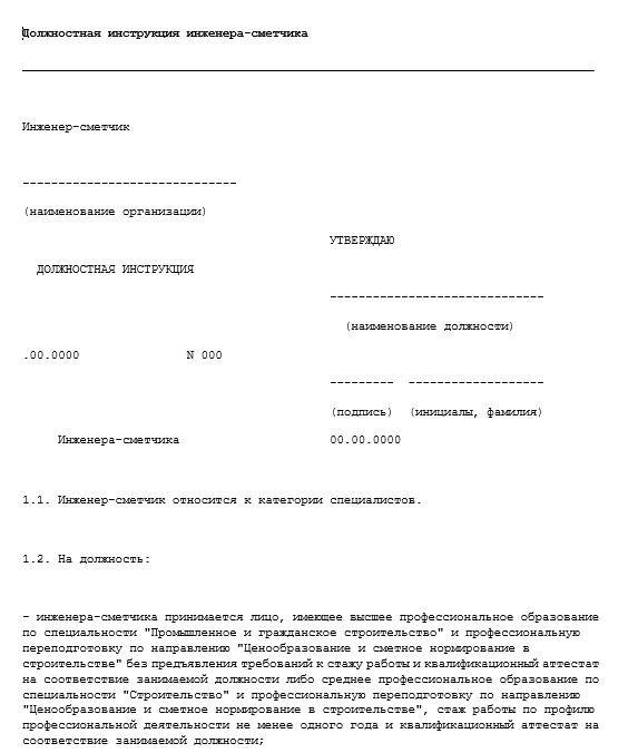 dolzhnostnaya-instrukciya-inzhenera009