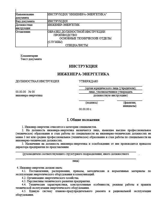 dolzhnostnaya-instrukciya-inzhenera010