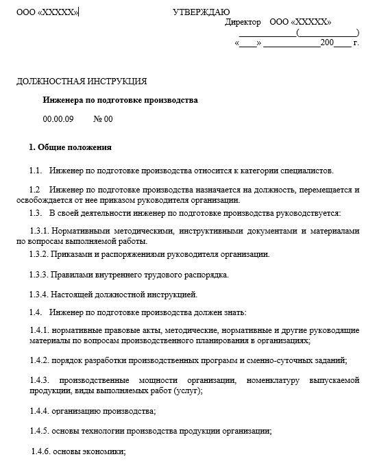 dolzhnostnaya-instrukciya-inzhenera011