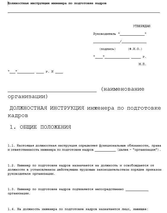 dolzhnostnaya-instrukciya-inzhenera012