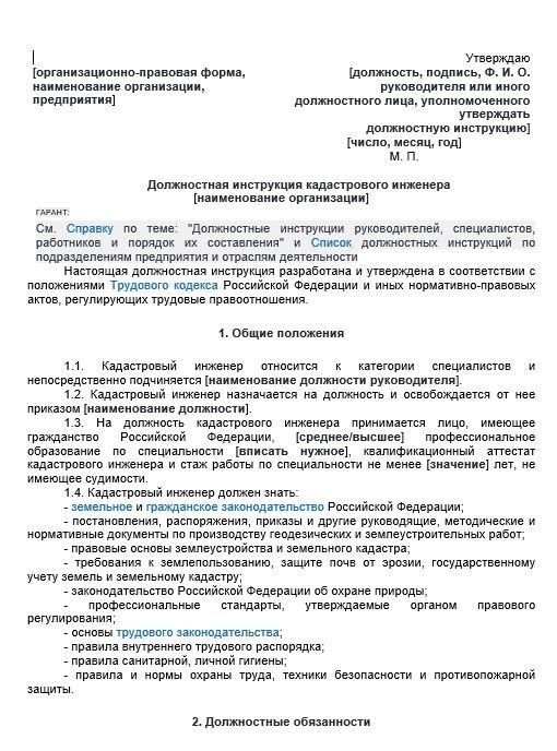 dolzhnostnaya-instrukciya-inzhenera013