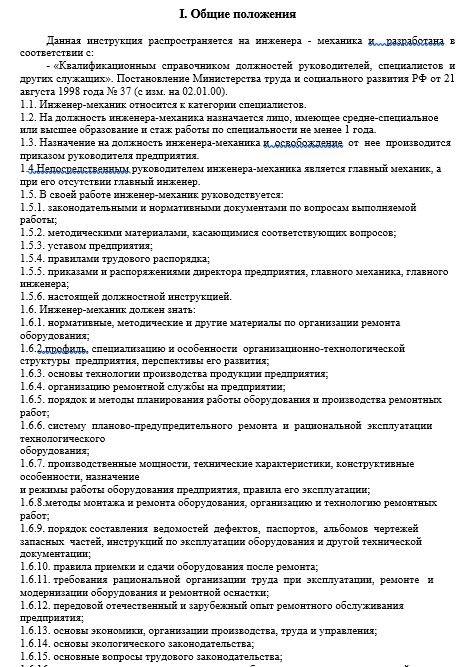 dolzhnostnaya-instrukciya-inzhenera014