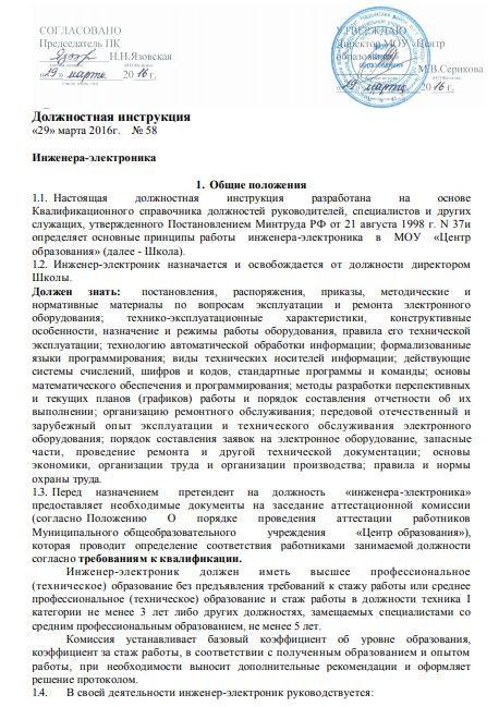 dolzhnostnaya-instrukciya-inzhenera015