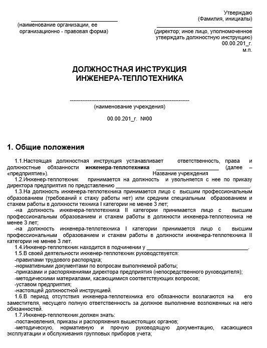 dolzhnostnaya-instrukciya-inzhenera017