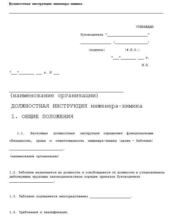dolzhnostnaya-instrukciya-inzhenera018