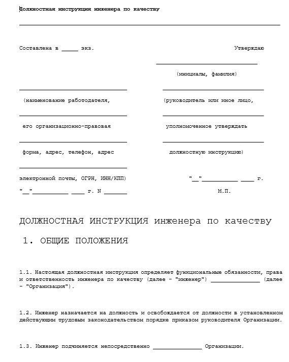 dolzhnostnaya-instrukciya-inzhenera019