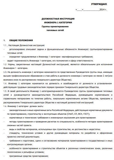 dolzhnostnaya-instrukciya-inzhenera020