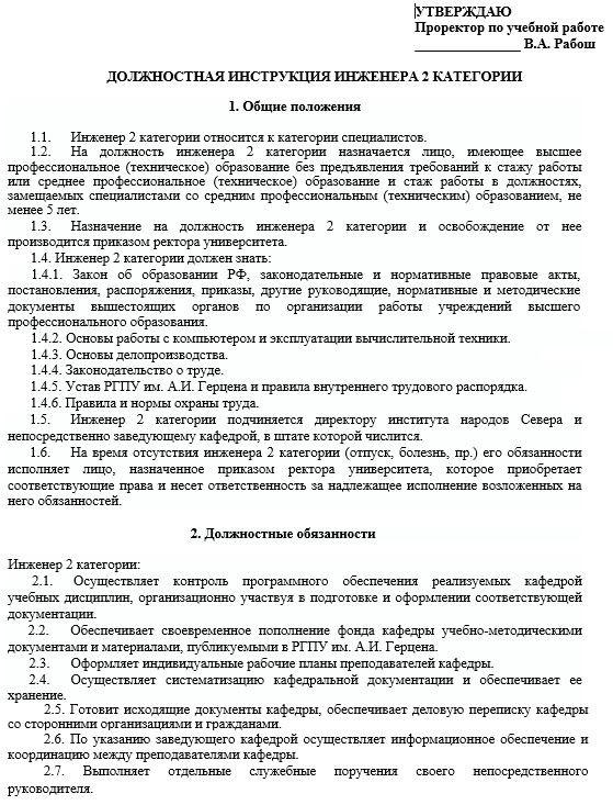 dolzhnostnaya-instrukciya-inzhenera021