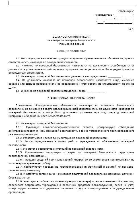 dolzhnostnaya-instrukciya-inzhenera022