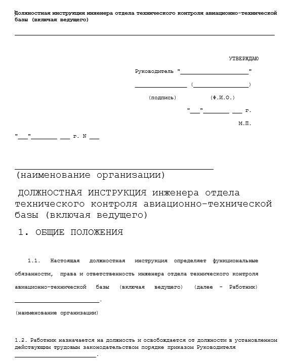 dolzhnostnaya-instrukciya-inzhenera023